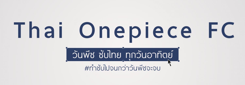 ONE PIECE ตอนพิเศษ 3D2Y   THAI ONEPIECE FC